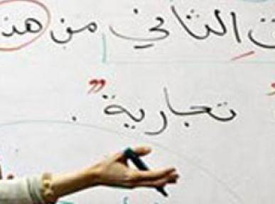 Arapça öğretmenleri boş kalan kadrolara atanmak istiyorlar