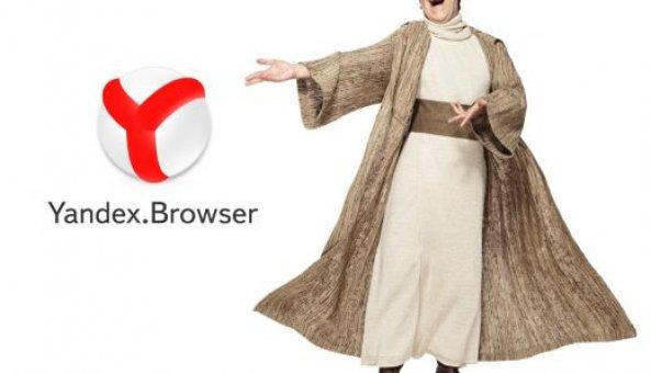 Master Yandex ile internet dünyasını keşfedin