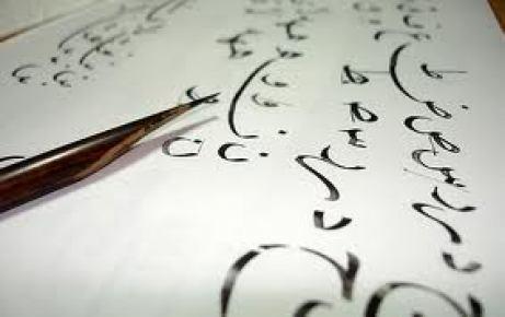 Osmanlıca ve Arapça seçmeli ders